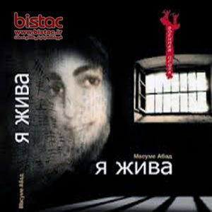 Historical book - I am alive-bistac-ir-03
