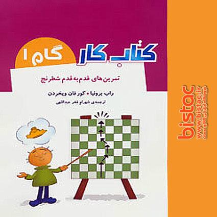 Chess Practice Books-bistac-ir00