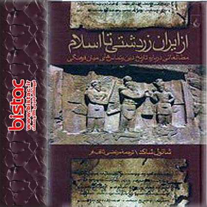Zoroastrianism Iran to Islam -bistac-ir00