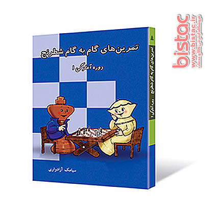 step-by-step-chess-book-bistac-ir00