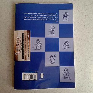 step-by-step-chess-book-bistac-ir03