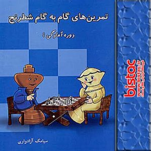 step-by-step-chess-book-bistac-ir05