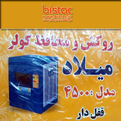 water-cooler-cover-bistac-ir08