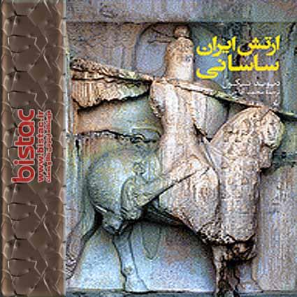 Sassanian Iran Army-bistac-ir