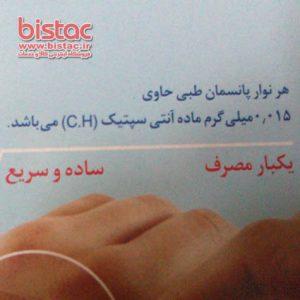 adhesivebandage-tiva-bistac-ir02