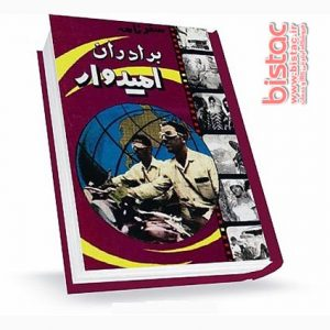 Omidvar Brothers Travelbook-bistac-ir02