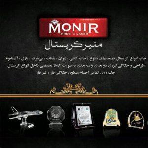 MonirCristal