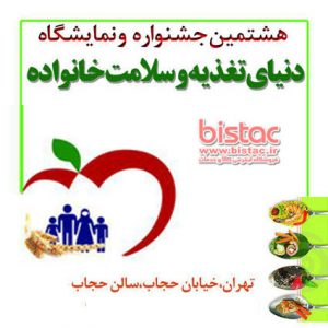 8 Festival Nutrition & Family Health-bistac-ir02