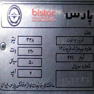 refrigerator-pars-used-bistac-ir02