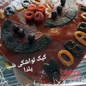 sour-village-cake-lawasek-pithy-heart500-bistac-ir01