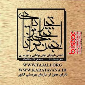 Charity Association Blind Tajali-bistac-ir00