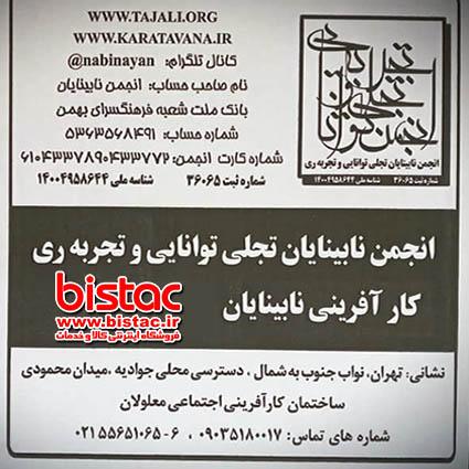 Charity Association Blind Tajali-bistac-ir02