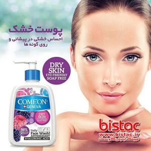 Comeon Dry skin face wash-bistac-ir00