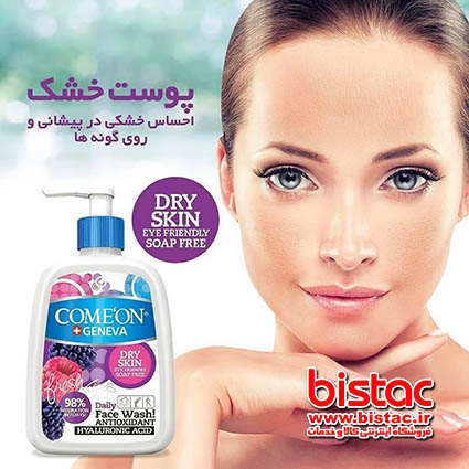Comeon Dry skin face wash-bistac-ir00