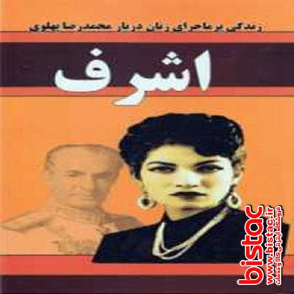 Introduction of Ashraf Pahlavi-bistac-ir00