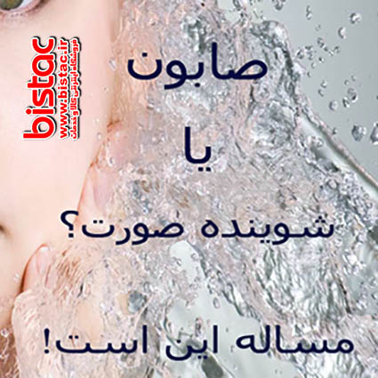 Soap or face wash-bistac-ir00