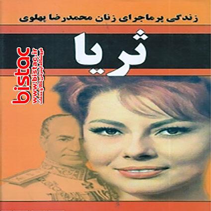 Soraya Esfandiari Bakhtiari (Pahlavi)-bistac-ir