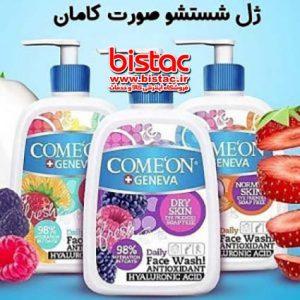 Types of face wash gels comeon-bistac-ir01