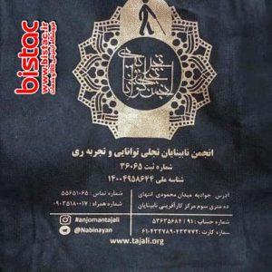 Charity Association Blind Tajali-bistac-ir01