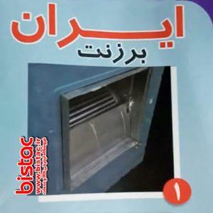 between water cooler valve & duct-bistac-ir05