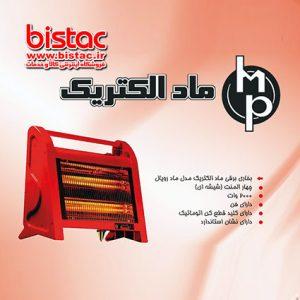 4-flame fan electric heater - Royal model-bistac-ir00