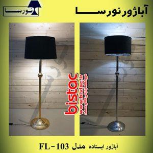 Noorsa standing lampshade model FL-103-bistac-ir01