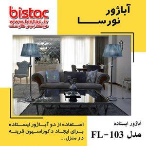 Noorsa standing lampshade model FL-103-bistac-ir02