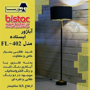 Noorsa standing lampshade model FL-402-bistac-ir00